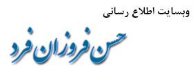 سایت رسمی حسن فروزان فرد