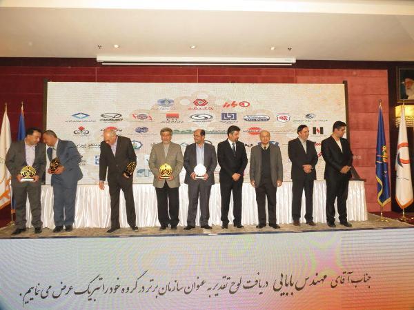 هفتمین دورۀ جشنواره ملی بهره وری